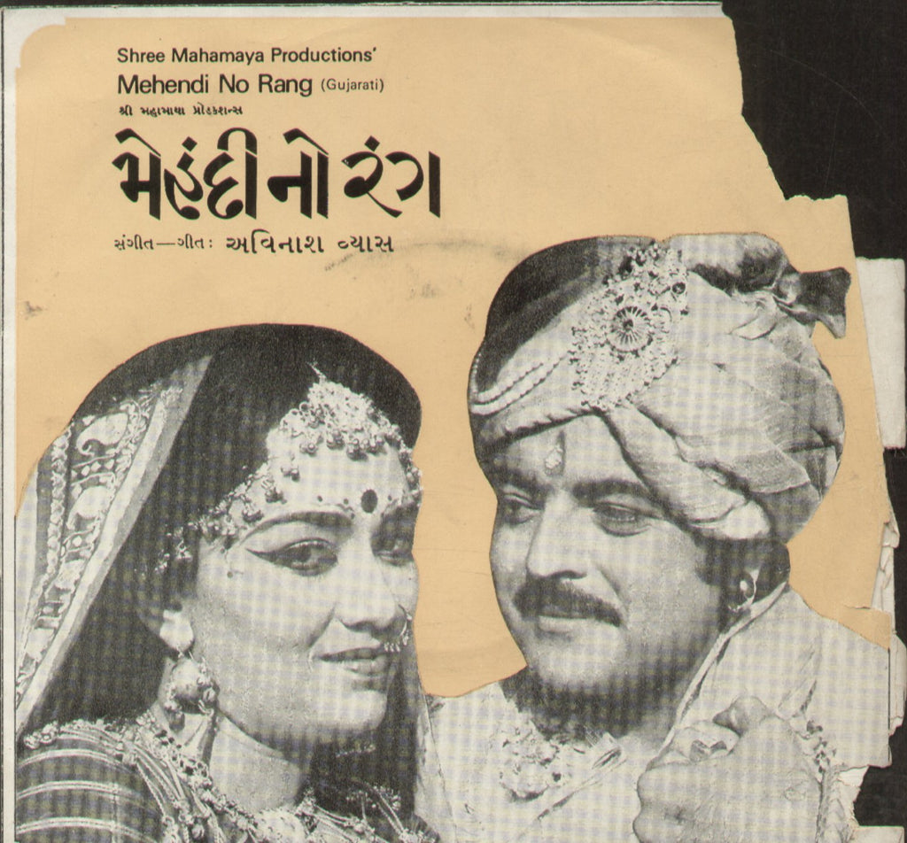 Magendi No Rang - Gujarati Bollywood Vinyl EP