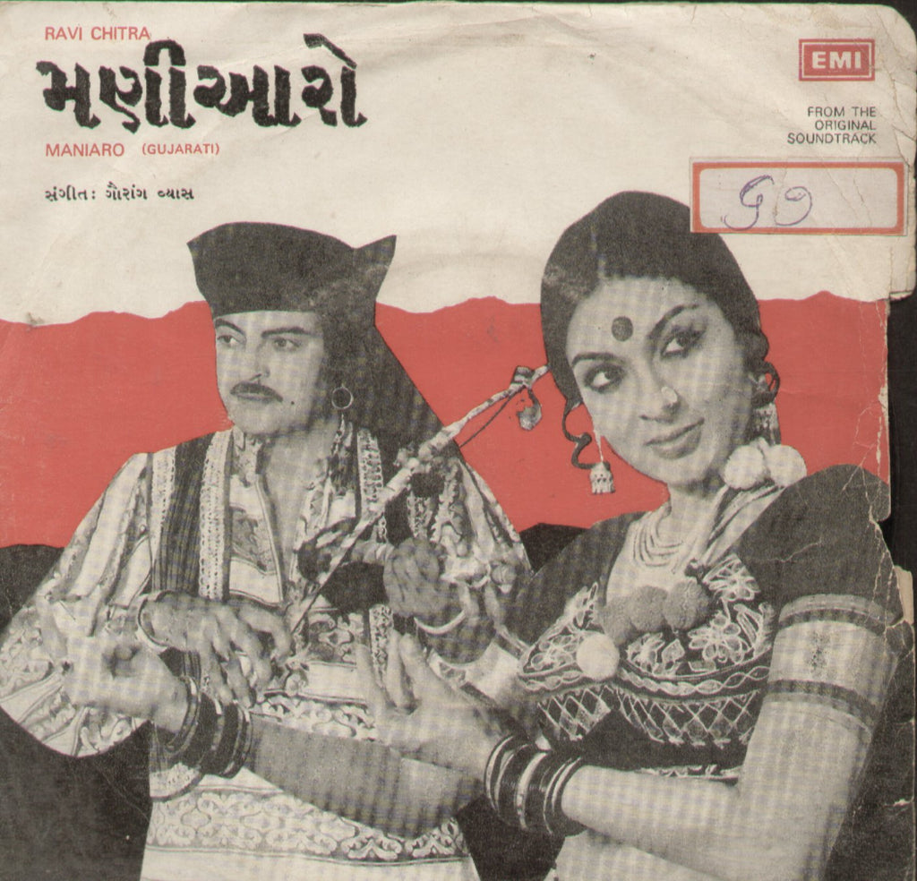Maniaro - Gujarati Bollywood Vinyl EP