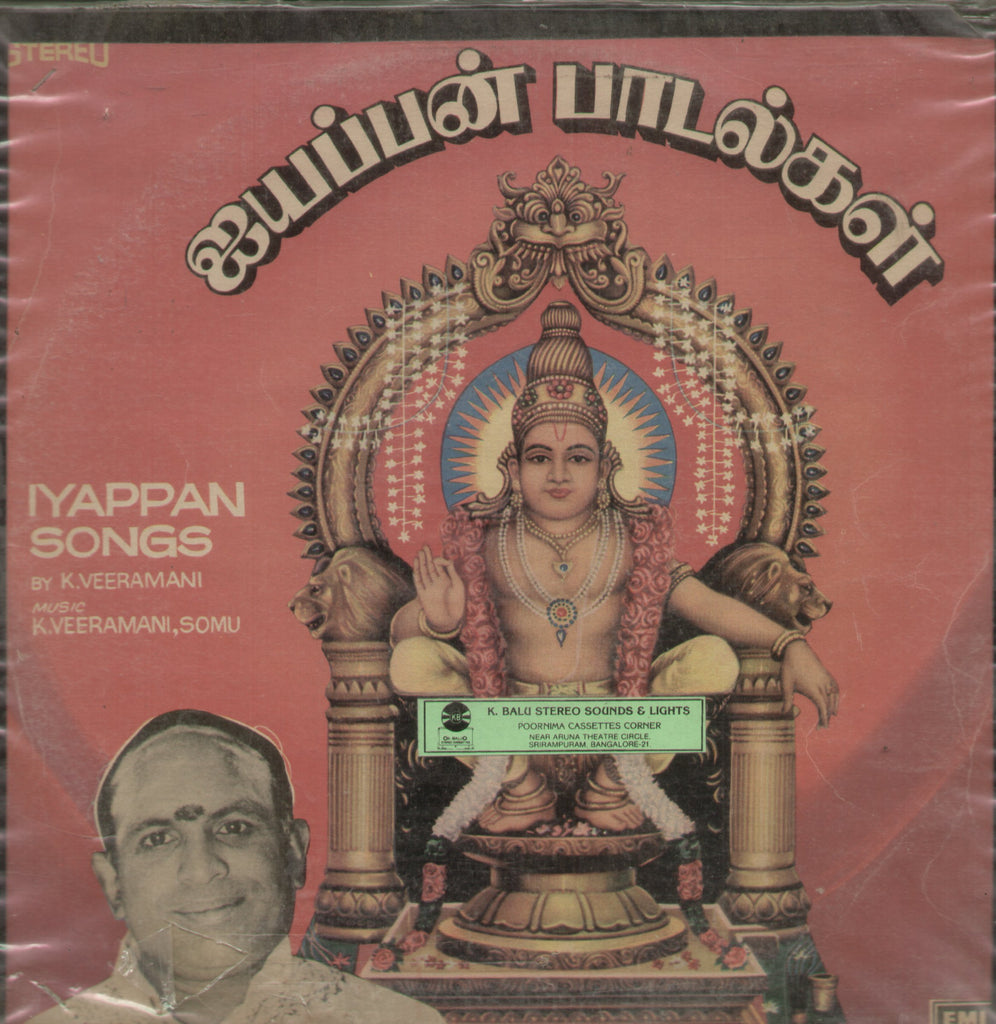Iyappan Songs - Tamil Bollywood Vinyl LP