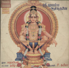 Ayyappan Devotional Songs - Tamil Bollywood Vinyl LP