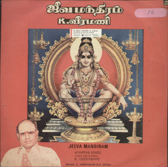 Jeeva Mandiram - Tamil Devotional Bollywood Vinyl LP
