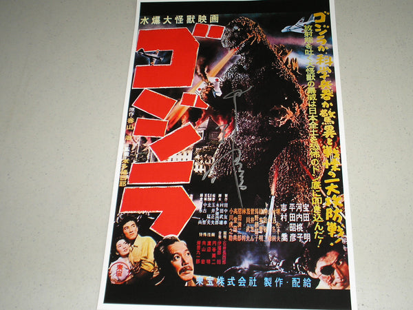 HARUO NAKAJIMA Signed GODZILLA (1954) Gojira Japan11x17 Movie Poster Autograph