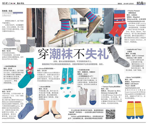 Zaobao Freshly Pressed Socks Feature