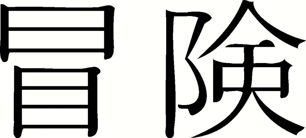 Adventure Kanji JDM Racing | Die Cut Vinyl Sticker Decal | Sticky Addiction