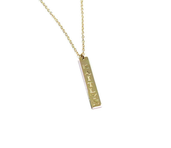 Engraved Vertical Personalized Necklace