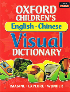 Oxford Children's English.Chinese Visual Dictionary