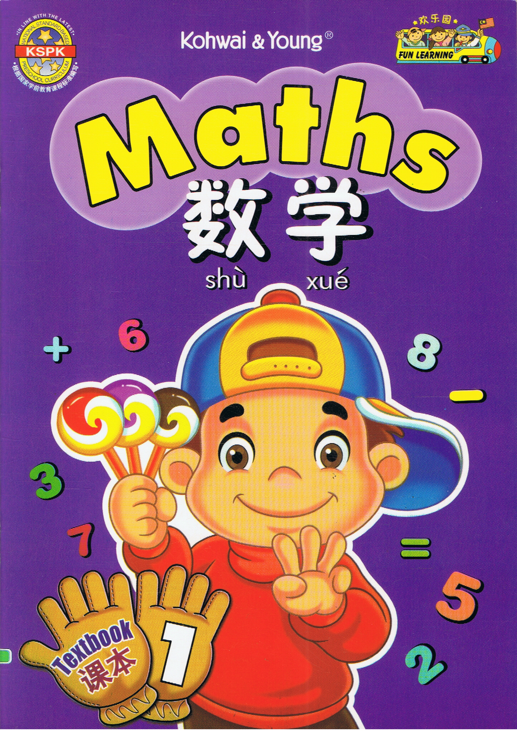 Fun Learning Maths Series Textbook 1