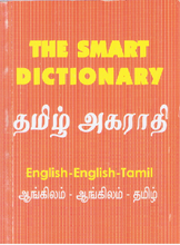 Load image into Gallery viewer, The Smart Dictionary (English-English-Tamil)
