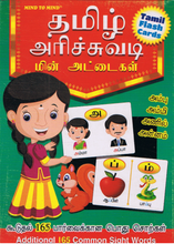 Load image into Gallery viewer, Tamil Flash Cards Additional 165 Common Sight Words