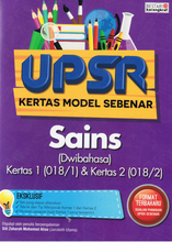 Load image into Gallery viewer, Kertas Model sebenar UPSR: Sains (Dwibahasa) Kertas 1 & Kertas 2