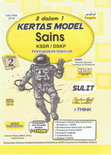 Load image into Gallery viewer, Fargoes-Kertas Model 2 Dalam 1 (2018) : Sains Tahun 2-9789674597795-BukuDBP.com