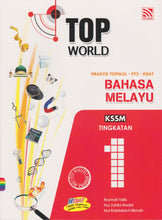Load image into Gallery viewer, Pelangi-Top World: Bahasa Melayu Tingkatan 1-9789830086484-BukuDBP.com