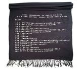Charcoal grey c64 BASIC code scarf
