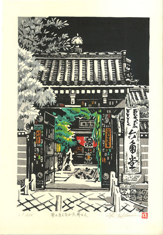 Takenaka Fu - Rokkaku-dō #2 (Limited Edition 200)  - Free Shipping