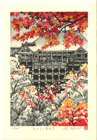 Takenaka Fu - Momiji no Kiyomizu dera (Limited Edition 200)  - Free Shipping
