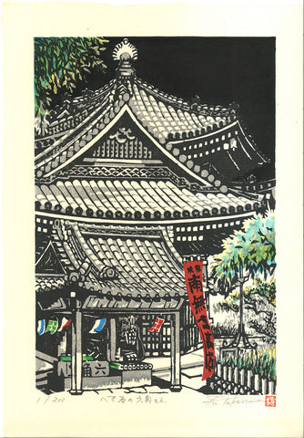 Takenaka Fu - Rokkaku-dō (Limited Edition 200)  - Free Shipping