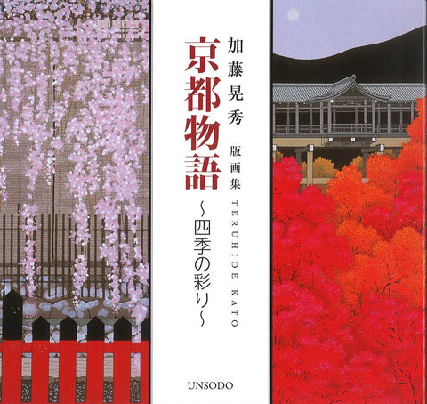 Kato Teruhide - His painting collection - (Kyoto story - Colors of the four seasons)