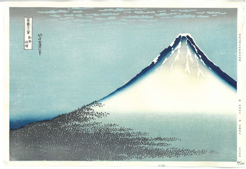 Katsushika Hokusai - Ao Fuji (The phantom Hokusai restoration and reprint!!) - Free Shipping