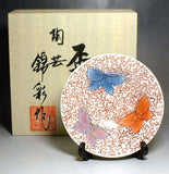 Fujii Kinsai Arita Japan - Somenishiki Akagi Butterfly Sake Cup (Hai) - Free shipping
