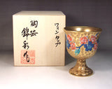 Fujii Kinsai Arita Japan - Somenishiki Golden Sakura Wine Cup - Free shipping