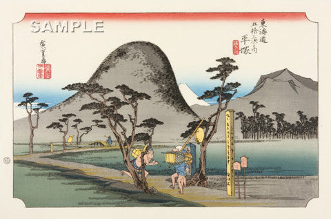 Utagawa Hiroshige - No.08 - 7th Station Hiratsuka - The 53 Stations of the Tōkaidō (Hoeido-Edition) - Free Shipping
