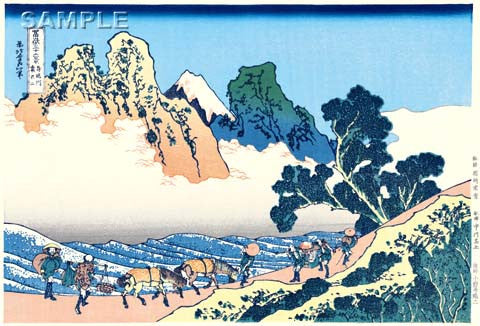 Katsushika Hokusai - #46 - Minobu-gawa ura Fuji (The back of Fuji from the Minobu river) - Free Shipping