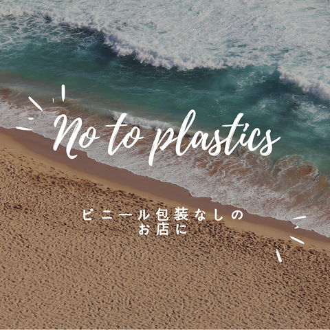 plastic free july no to plastics