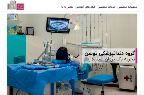 Tosan Dental Group, Iran