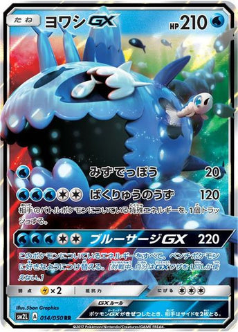 Wishiwashi-GX from Pokemon Guardians Rising Card Set