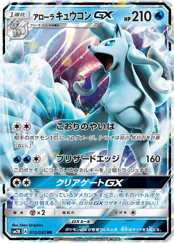 Alolan Ninetales-GX from Pokemon Guardians Rising Card Set