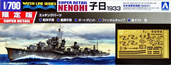 Aoshima 1/700 Limited Edition Super Detail IJN Nenohi 1933  | 049778