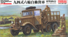 Fine Molds 1/35 1/35 IJA Type 94 6-Wheeled Truck Hard Top | 30