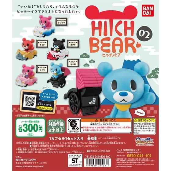 Hitch Bears Series 2 Gachapon by Touma