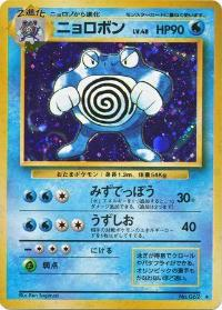 Pokemon Poliwrath Japanese version (foil)
