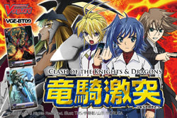 "CARDFIGHT!! VANGUARD: BOOSTER 9 - """"CLASH OF THE KNIGHTS and DRAGONS"""""