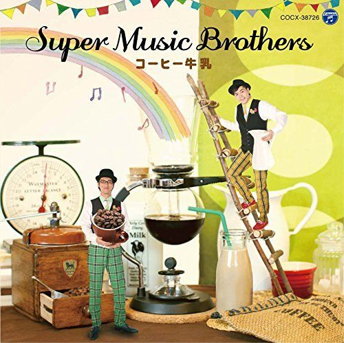 [CD] SUPER MUSIC BROTHERS Coffe Milk NEW from Japan_1