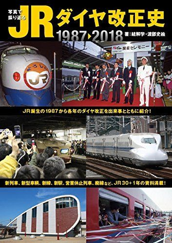 Asuka Publishing JR Timetable Revision History Book from Japan_1