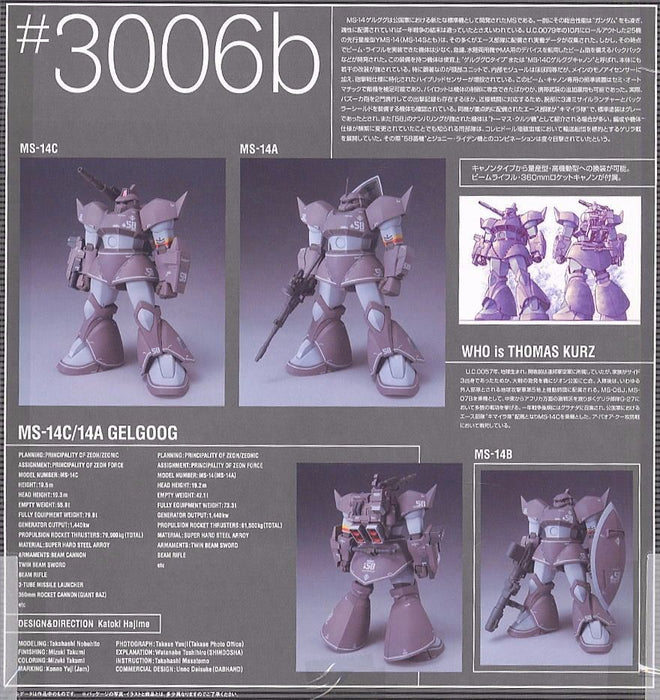 ZEONOGRAPHY #3006b MS-14A/14B/14C GELGOOG CANNON Action Figure BANDAI from Japan_5