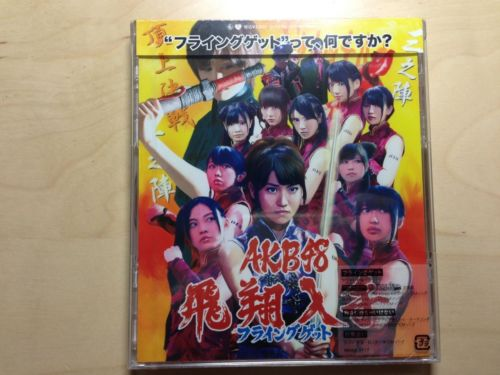 AKB48 CD 22nd single Flying Get Theater Version_1
