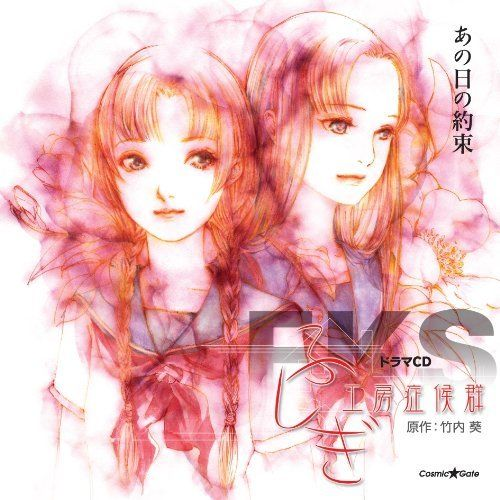 [CD] Drama CD - Fushigi-kobo syndrome -Ano Hi no Yakusoku- NEW from Japan_1