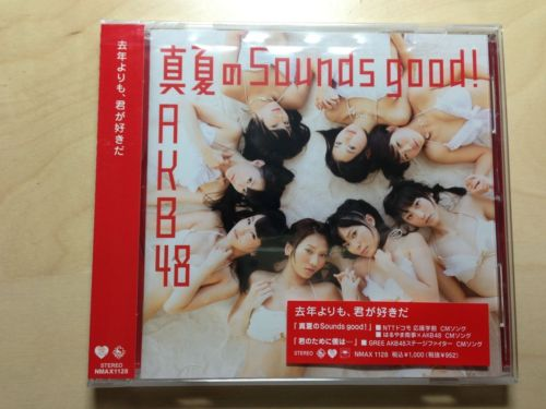 AKB48 CD 26th single Manatsu no Sounds Good! Theater Version_1