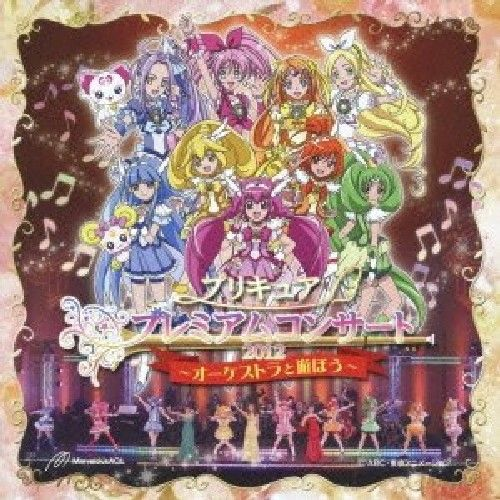 [CD] Precure (Pretty Cure) Premium Concert 2012 -Orchestra to Asobou NEW_1