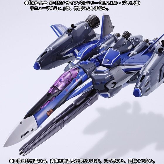 DX CHOGOKIN SUPER PARTS for VF-25G MESSIAH VALKYRIE MIKHAIL RENEWAL Ver BANDAI_2