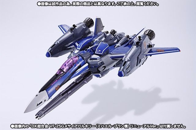 DX CHOGOKIN SUPER PARTS for VF-25G MESSIAH VALKYRIE MIKHAIL RENEWAL Ver BANDAI_4