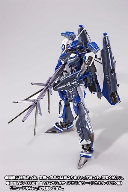 DX CHOGOKIN SUPER PARTS for VF-25G MESSIAH VALKYRIE MIKHAIL RENEWAL Ver BANDAI_7