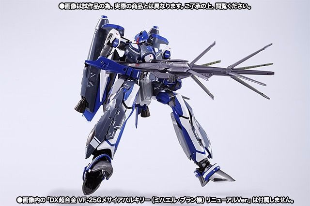 DX CHOGOKIN SUPER PARTS for VF-25G MESSIAH VALKYRIE MIKHAIL RENEWAL Ver BANDAI_8