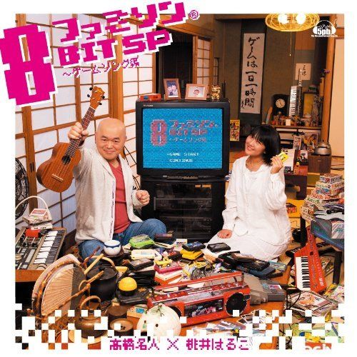 [CD] Fami Song (R) 8Bit SP -Game Song Hen- NEW from Japan_1