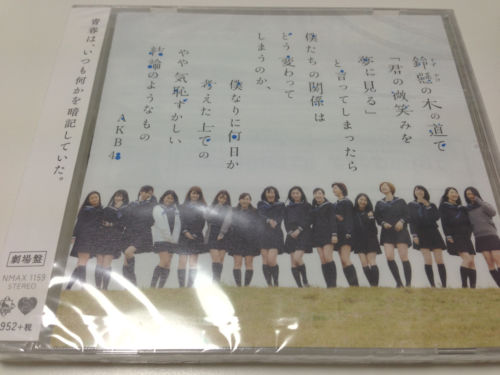 AKB48 CD 34th single Suzukake no Ki no Michi de Theater Version_1
