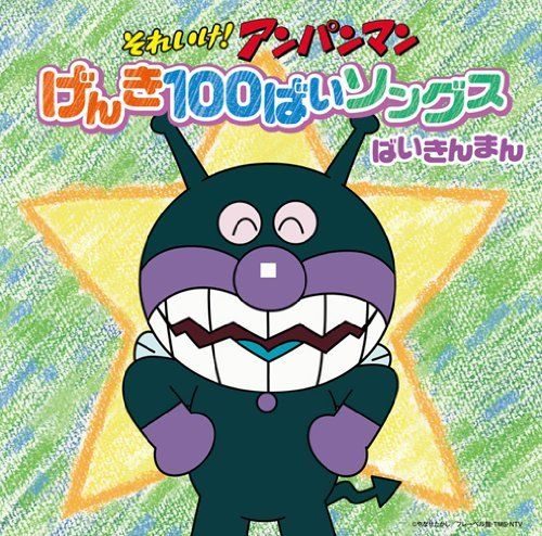 [CD] Soreike! AnpanMan Genki100bai Songs Baikinman CD NEW from Japan_1