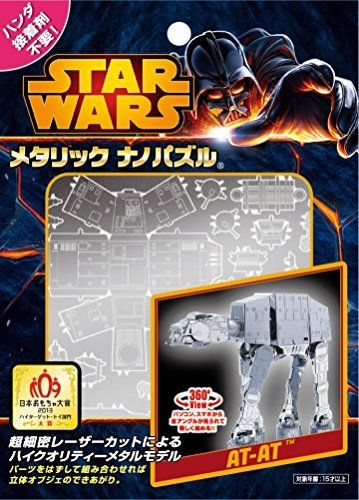 Tenyo Metallic Nano Puzzle Star Wars AT-AT Model Kit NEW from Japan_2